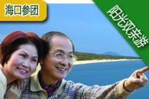 海南阳光双亲游_海南旅游_海南五日游行程
