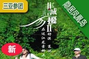 三亚隐居凤凰岛五日游_三亚旅游攻略_海南五日线路推荐