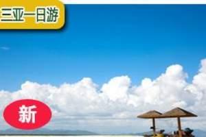 三亚一日游 分界洲岛—纯玩/不含餐