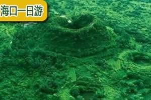 海口一日游_含电影公社火山口假日海滩五公祠骑楼老街-生态篇