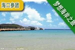 海南度假_旅游_海南经典五日旅游线路(无自费、无购物)