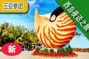 暑假海南旅游价格_海岛度假_西岛专享之旅纯玩游