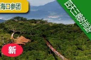 海南四天三晚时尚游<南山+亚龙湾热带天堂森林公园+西岛>