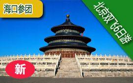 【北京双飞六天休闲游】包含故宫、天坛、八达岭长城、赠送长陵