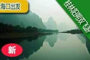 【海口出发桂林双飞四天纯玩团】包含漓江阳朔、全程无购物