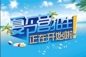 河南夏令营_郑州去广州长隆双卧6日夏令营