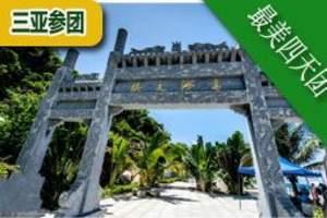 暑假海南四日游_三亚最美海岛度假游|赠送蜈支洲一日纯玩