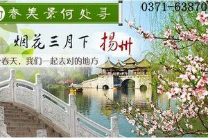郑州到扬州+华东五市 水乡乌镇、西溪湿地 灵隐双卧七日游
