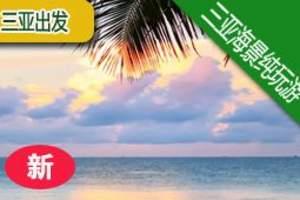 三亚海景纯玩五日游_三亚旅游团_全程连住4晚180°海景房