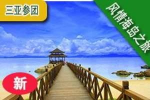 【海南风情海岛五日游】分界洲+蜈支洲双岛休闲游、全程准四酒店