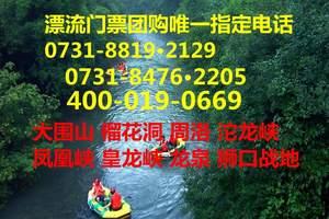 长沙到凤凰峡拓展训练好多钱 凤凰峡漂流团体票自驾车一日游