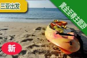【全国出发】三亚五日游最佳旅游线_【主题纯玩度假三亚五日游】