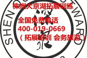 株洲大京水库户外拓展_一日价格_费用