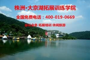 株洲大京水库拓展有哪些项目_京水湖拓展收费_价格