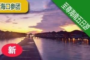 2016海南旅游线路推荐【海南至尊五日休闲游】2晚海景房