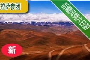【后藏风情六日游】西藏旅游线路_布达拉宫、大昭寺、纳木错