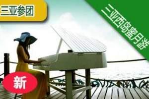海南五日游蜜月游推荐_蜜月旅游_旅游线路报价