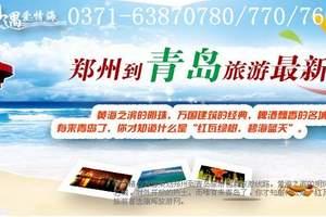 郑州到青岛日照4日旅游-郑州去青岛日照旅游
