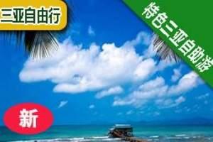 三亚五日自由行_特色三亚自助游_三亚自由自行线路推荐