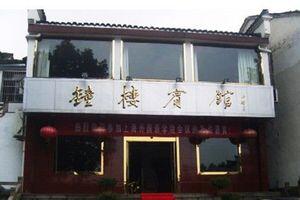 九华山钟楼宾馆0566-2833086返40