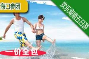 欢乐海南五天游_海南旅游线路_海南五天四晚游(全包价)
