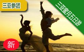 三亚港湾五日游(海景房)海南性价比最好的旅游团