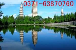 【高端特色推荐】郑州到腾冲瑞丽四飞五日游、郑州旅行社哪家好