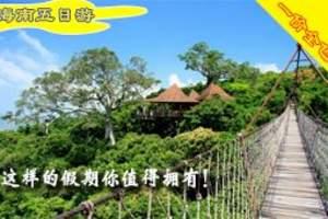 海南尊贵五天四晚游_海南最佳旅游线路(包含蜈支洲,森林公园)