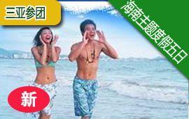 海南度假五日游_三亚主题式旅游度假_无购物、无自费 全程自助