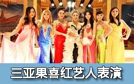 三亚果喜红艺人表演门票预定_人妖歌舞艺术表演