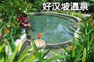 三亚好汉坡温泉门票预定_海南三亚旅游