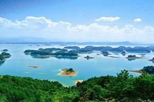 正宗千岛湖中心湖区上5个岛三日游