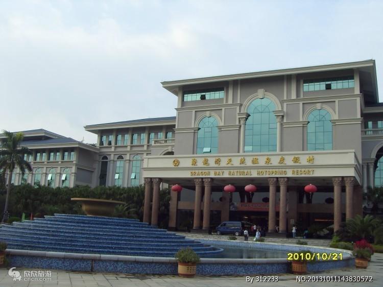 清远聚龙湾温泉酒店|聚龙湾温泉酒店会议度假二日游