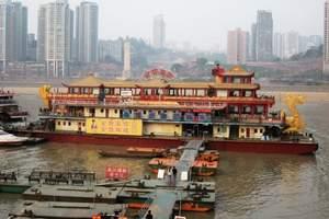 重庆两江游夜景船票(金碧皇宫)