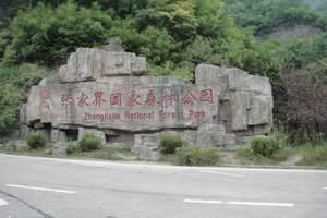 【特惠常规线】张家界国家森林公园2日跟团游