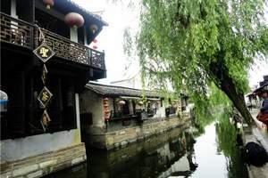 【纯玩】上海到西塘古镇一日游 人民广场天天发团