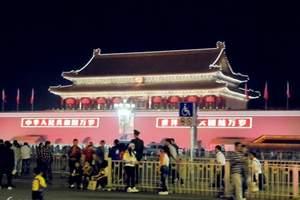 【暑假】淄博旅行社到北京八达岭长城、故宫豪标四日旅游价格