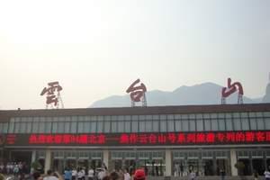 郑州去焦作云台山2日游_焦作云台山两日游