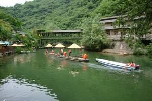 西安到金丝峡旅游 西安出发丹江漂流 金丝峡丹江漂流二日游