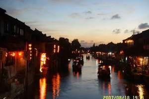 杭州到西塘一日游千年古镇【含车费+门票+导游费】品质线天天发