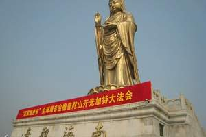 上海出发普陀山祈福二日游