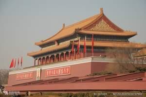济南到北京高铁四日游(无购物,不推荐自费)