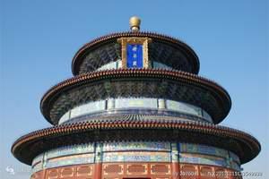 北京五天旅游攻略_北京正规旅游团_北京当地旅游团哪个好