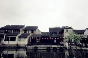 淄博出发苏杭乌镇西塘4日高铁旅游_淄博出发苏杭旅游团