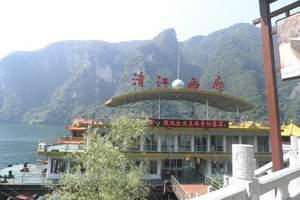 东站到三峡人家(十点半、八点半)清江画廊两日游、含1晚住宿