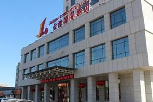 承德会议型酒店-金滦国际酒店电话:0314-2060372