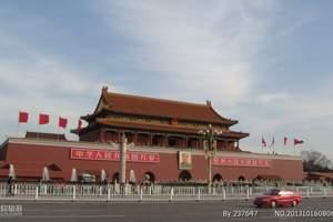 洛阳到北京旅游  北京舒心纯玩五日游