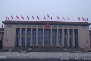 新乡去北京单飞4日游 新乡到北京特惠4日游 新乡至北京旅行社