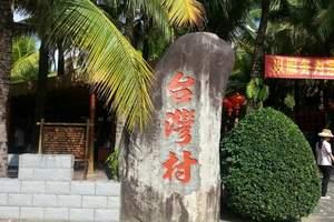 郑州到专列出境线路【厦门+台湾+土楼+大嶝岛】台湾小三通8日