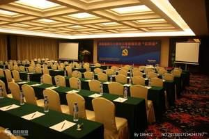 青岛会议接待 青岛会议酒店预订 青岛会议服务